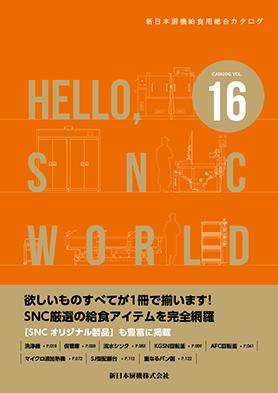 HELLO SNC WORLD Vol.16