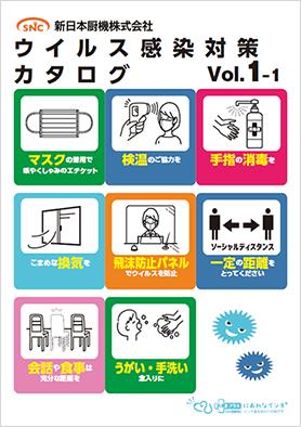 ウィルス感染対策カタログ Vol.2
